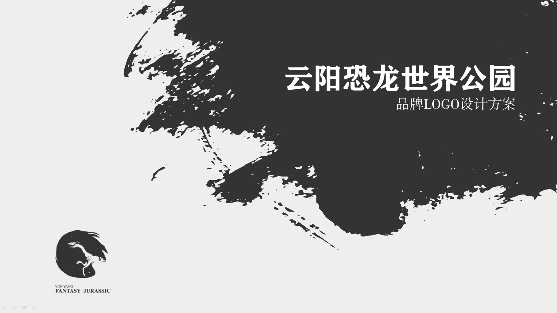 云阳恐龙世界公园品牌LOGO设计方案