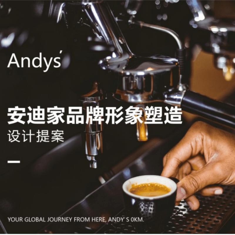 Andys咖啡店品牌形象塑造