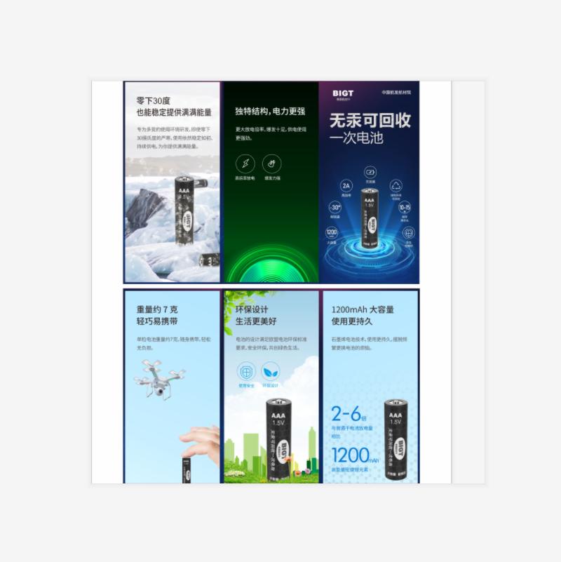 北京地澤科技公司折頁設計