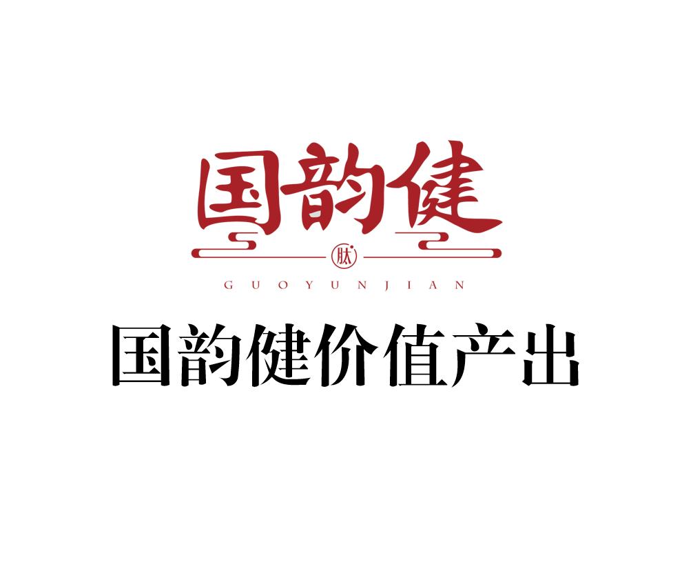 国韵健品牌定位