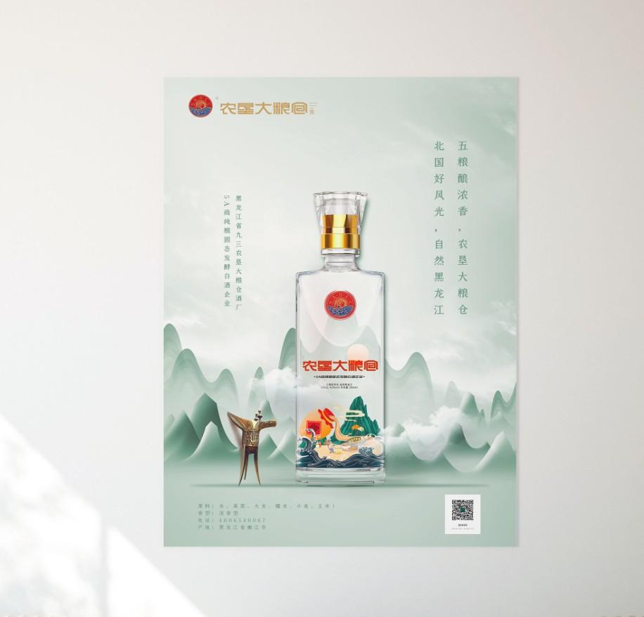 農墾大糧倉白酒海報設計