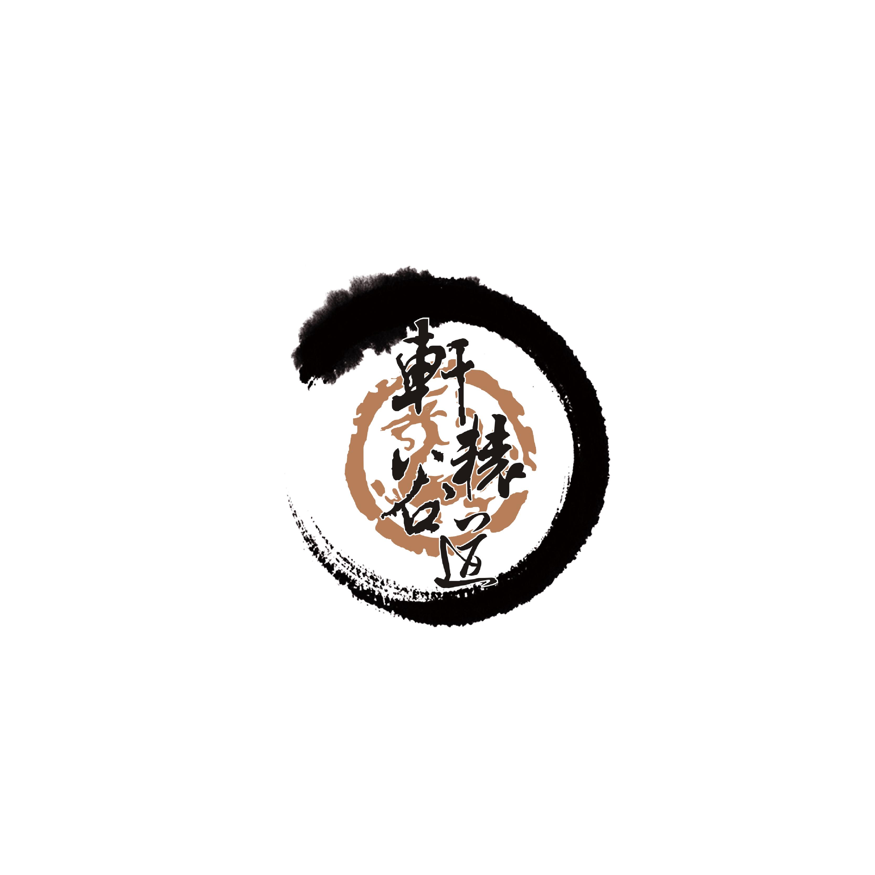 轩辕谷道+农产品+包装