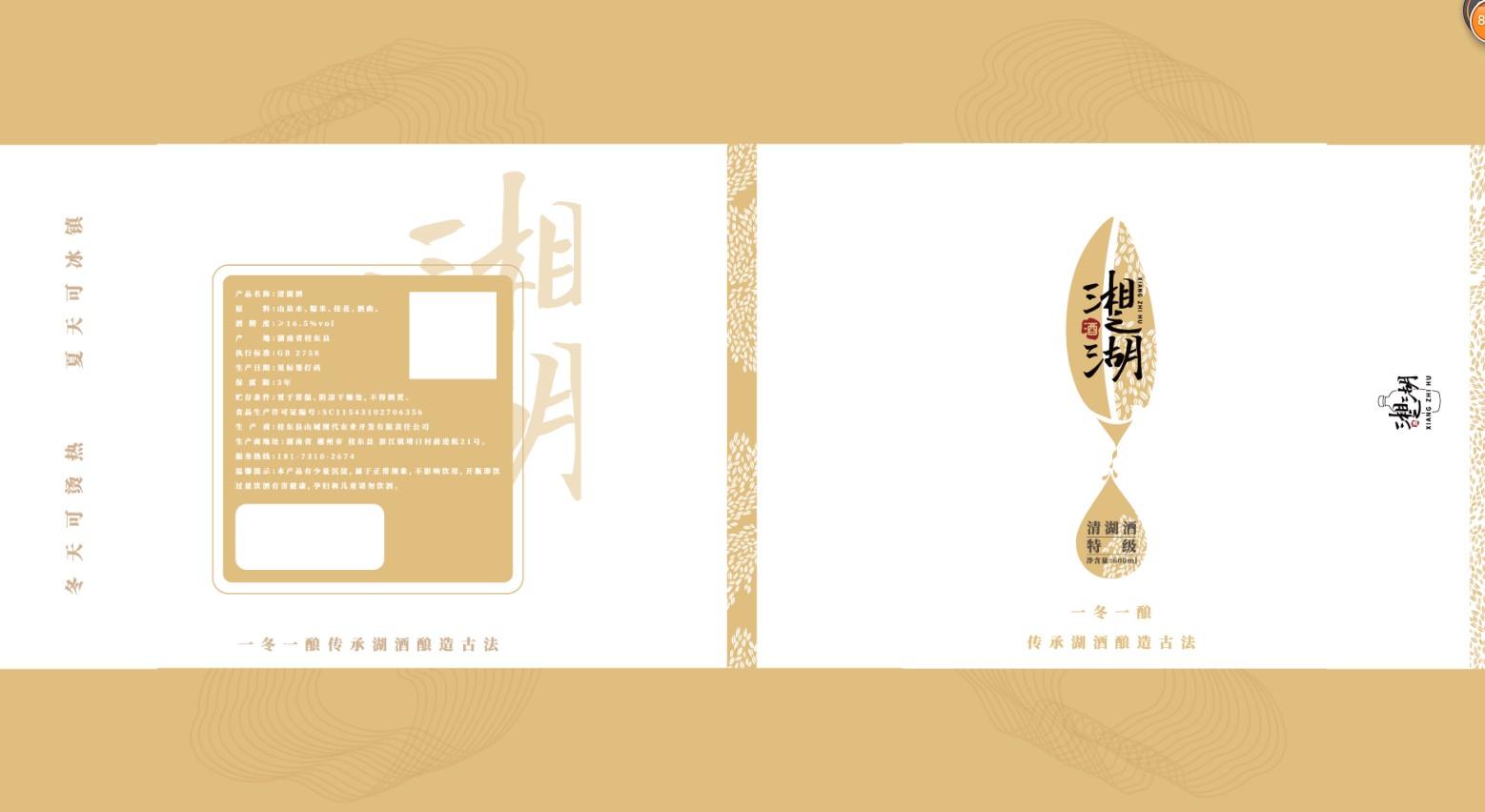 桂东县山城现代农业开发有限责任公司+酒类+P201101560-1