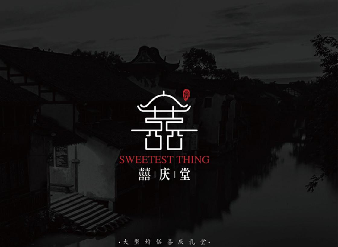 乌镇新形象喜庆堂品牌设计