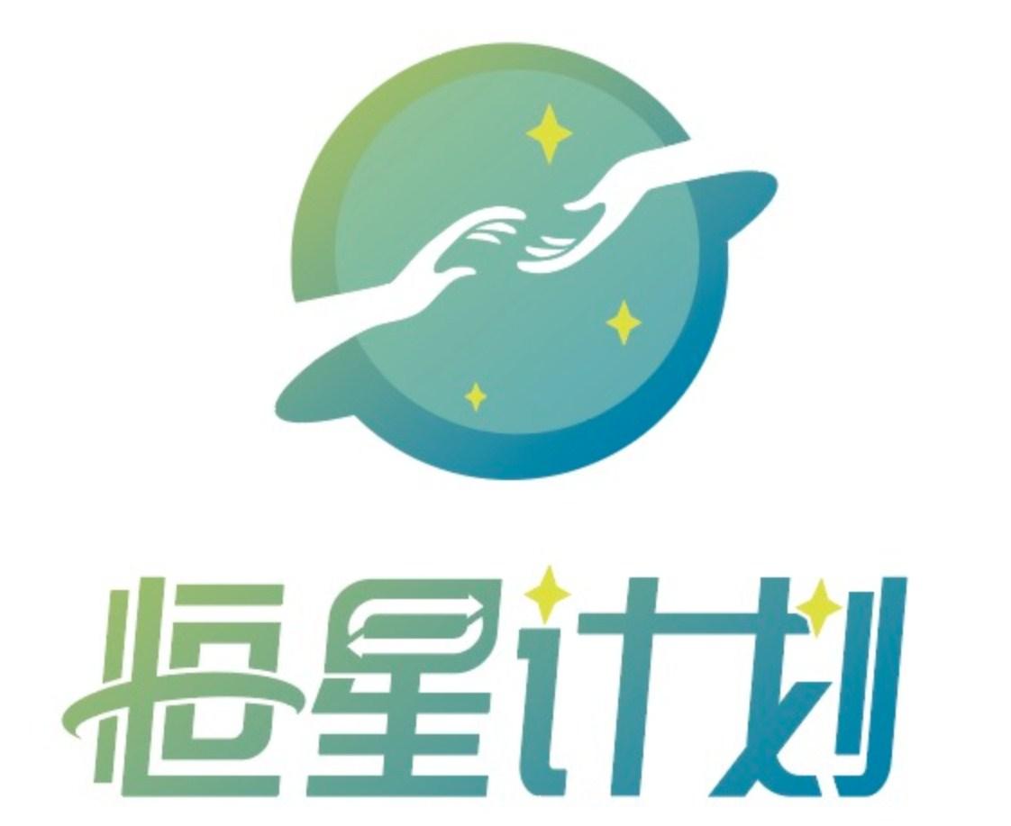 恒星计划logo设计