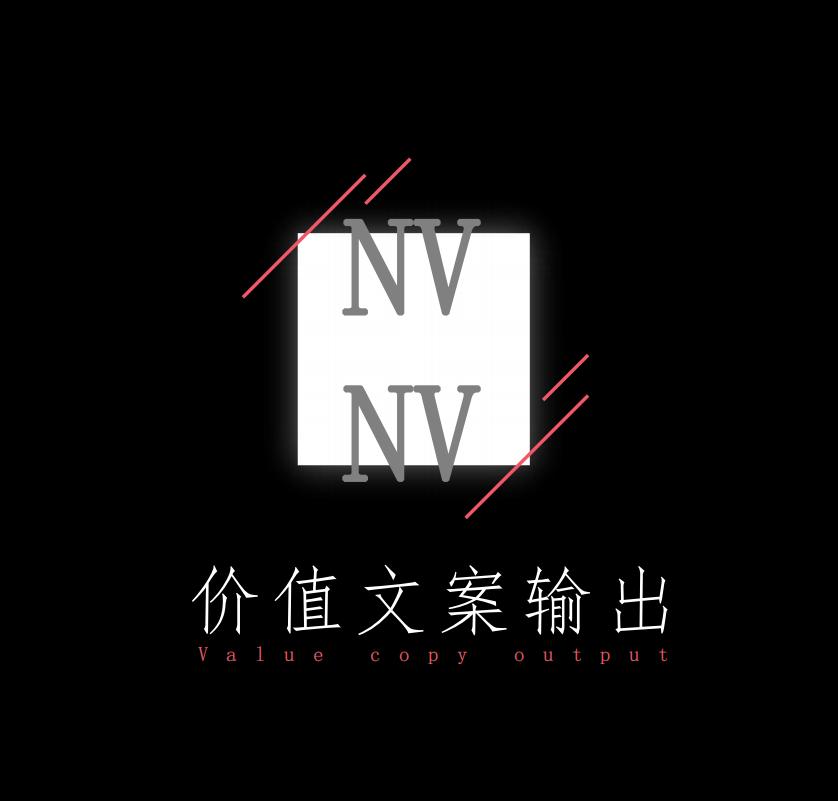 nvnv內衣品牌文案設計
