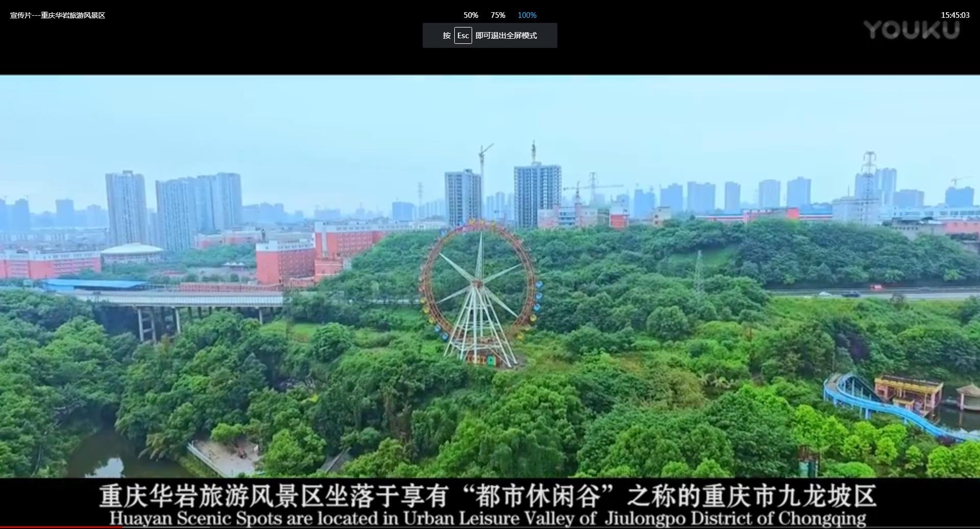重庆华岩旅游风景区宣传片-形象宣传