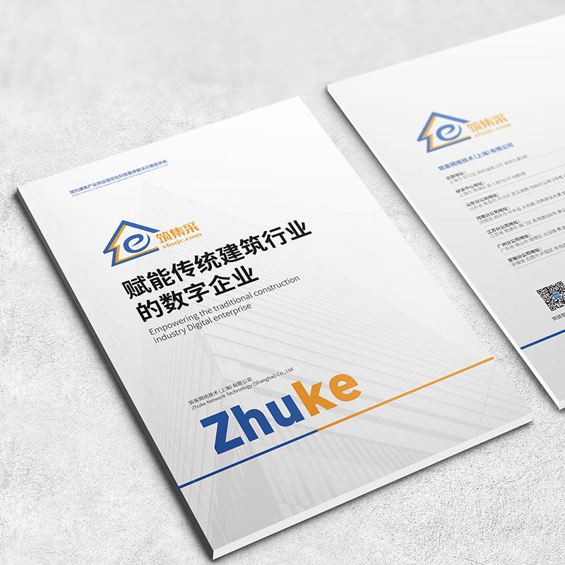 筑客网品牌画册设计