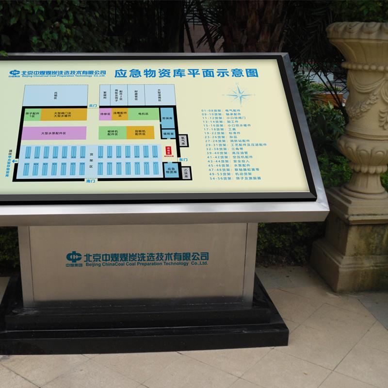 北京中煤洗选技术有限公司空间设计及视觉物料设计