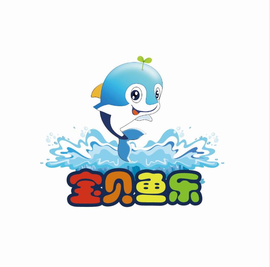 寶貝魚樂LOGO設計