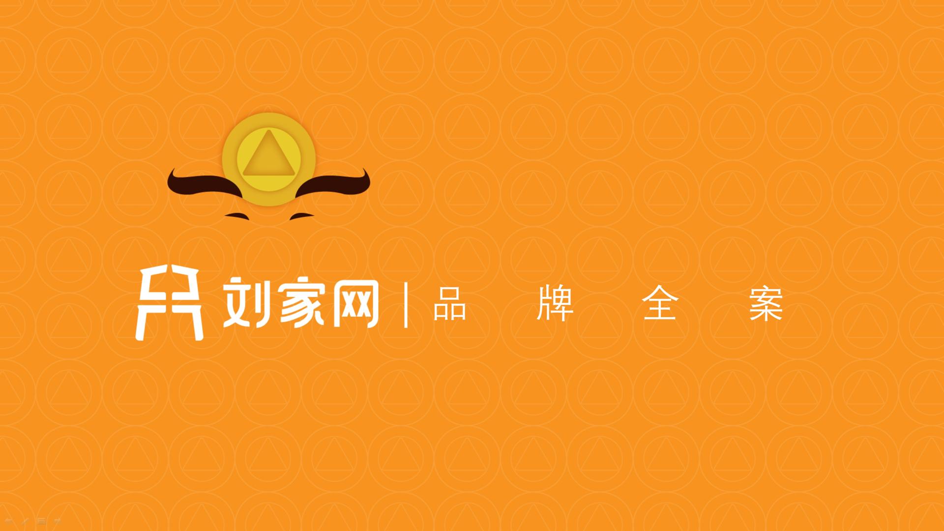 刘家网品牌全案建设