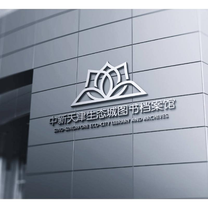 中新生态城图书馆LOGO设计