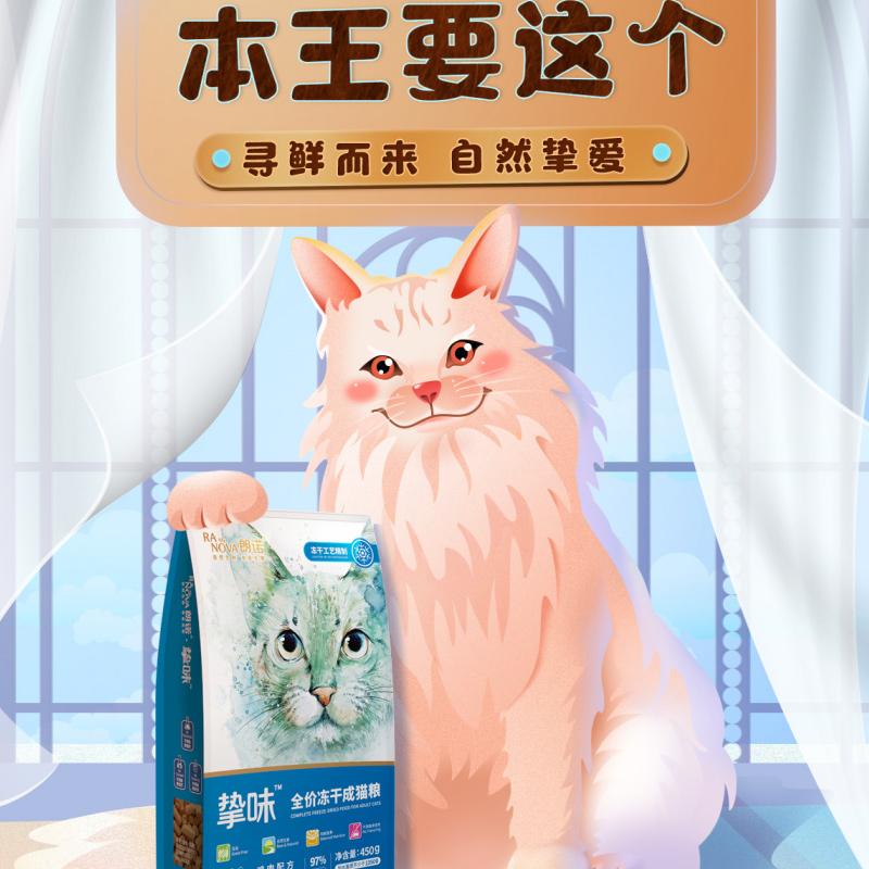 朗諾貓糧電商詳情頁設計