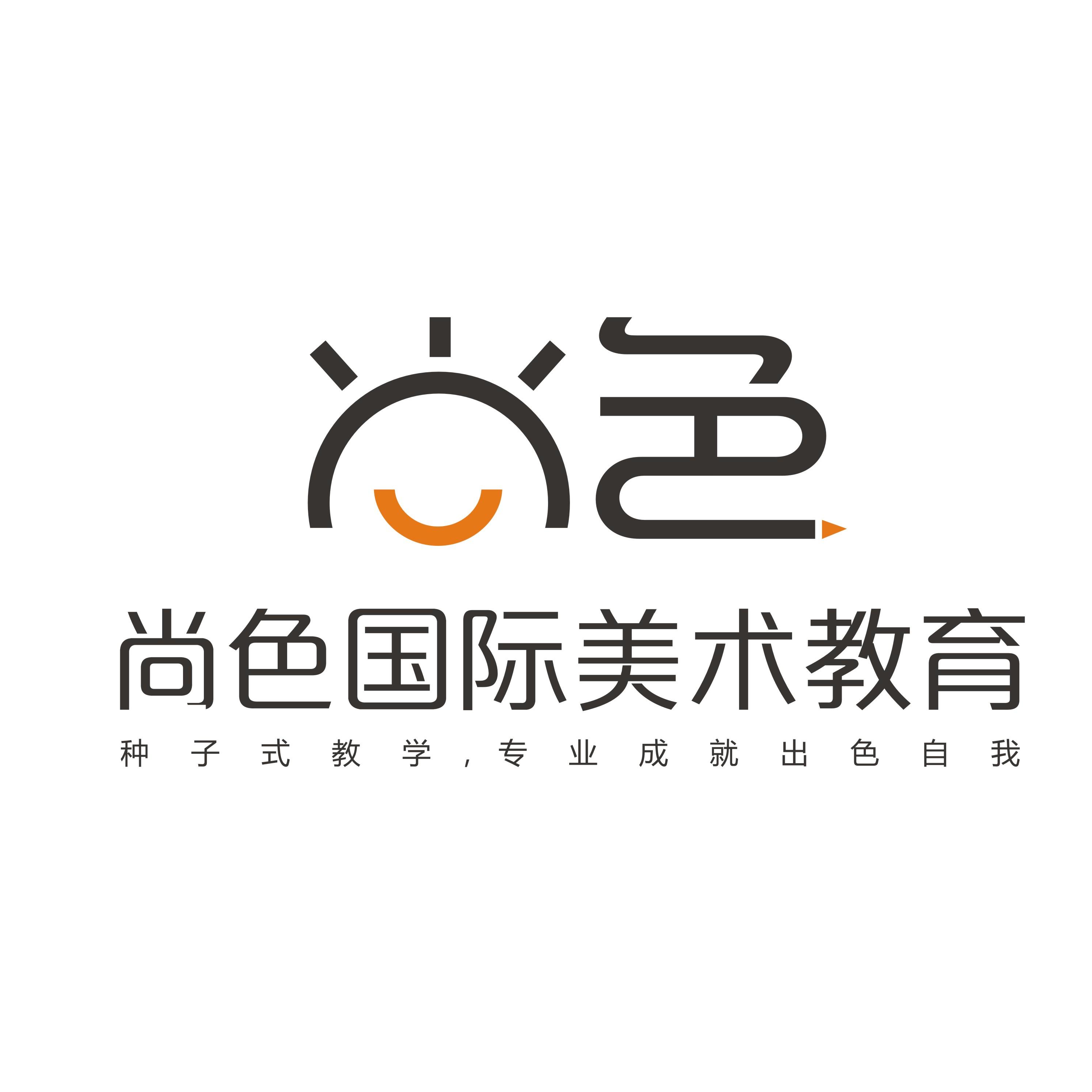 尚色美术教育logo设计