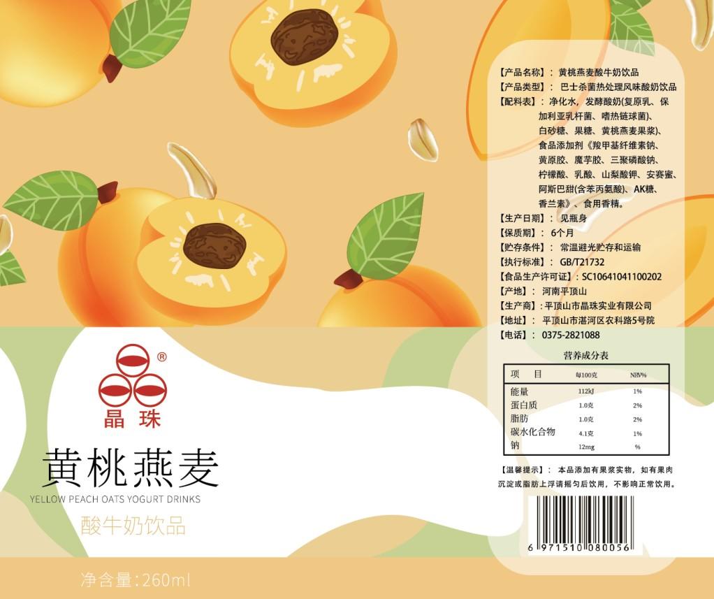 晶珠酸奶包装设计