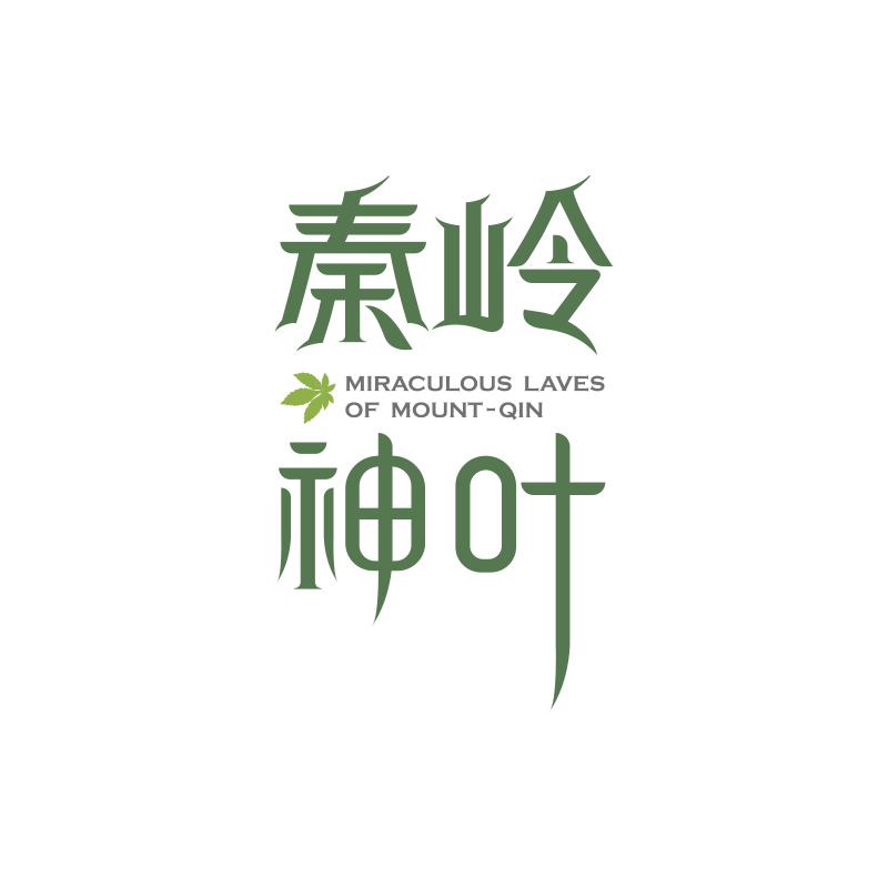 秦岭神叶logo设计