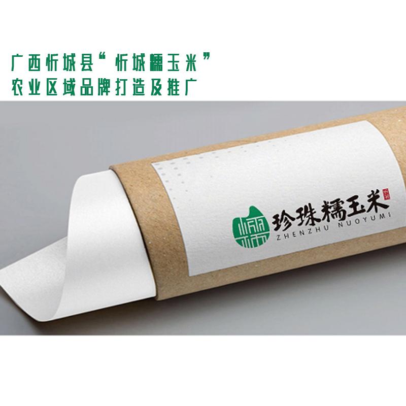 广西忻城县糯玉米农业区域品牌招标文件(技术标)