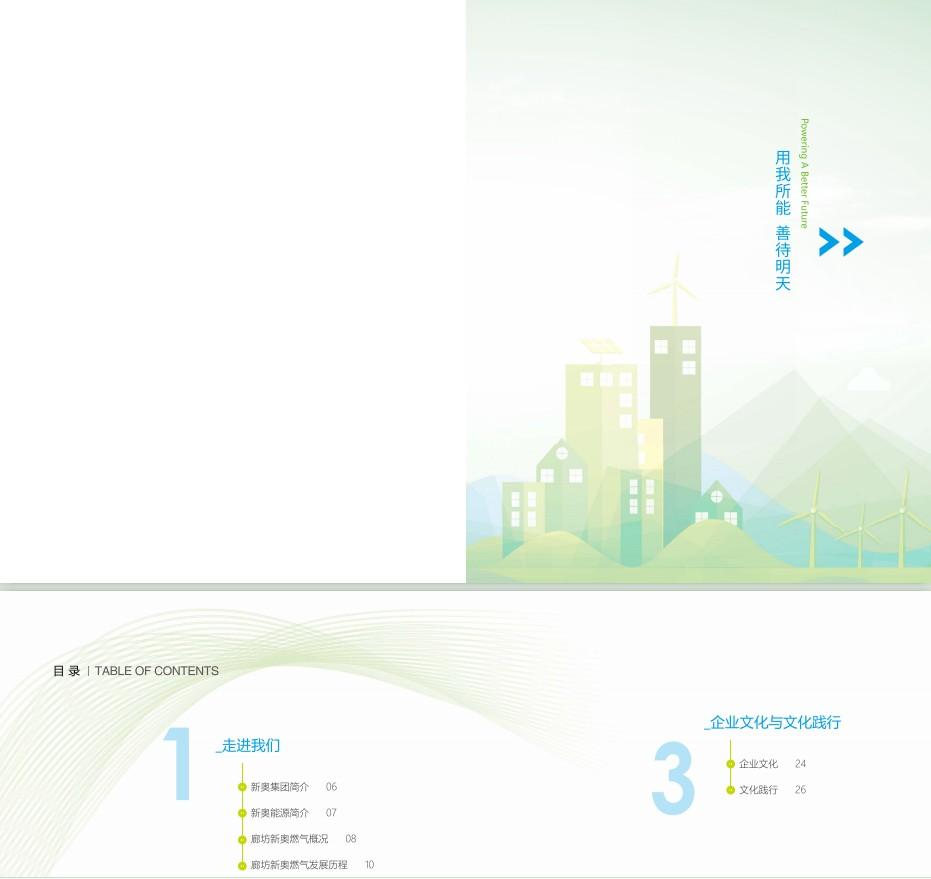 新奧燃氣企業宣傳畫冊設計
