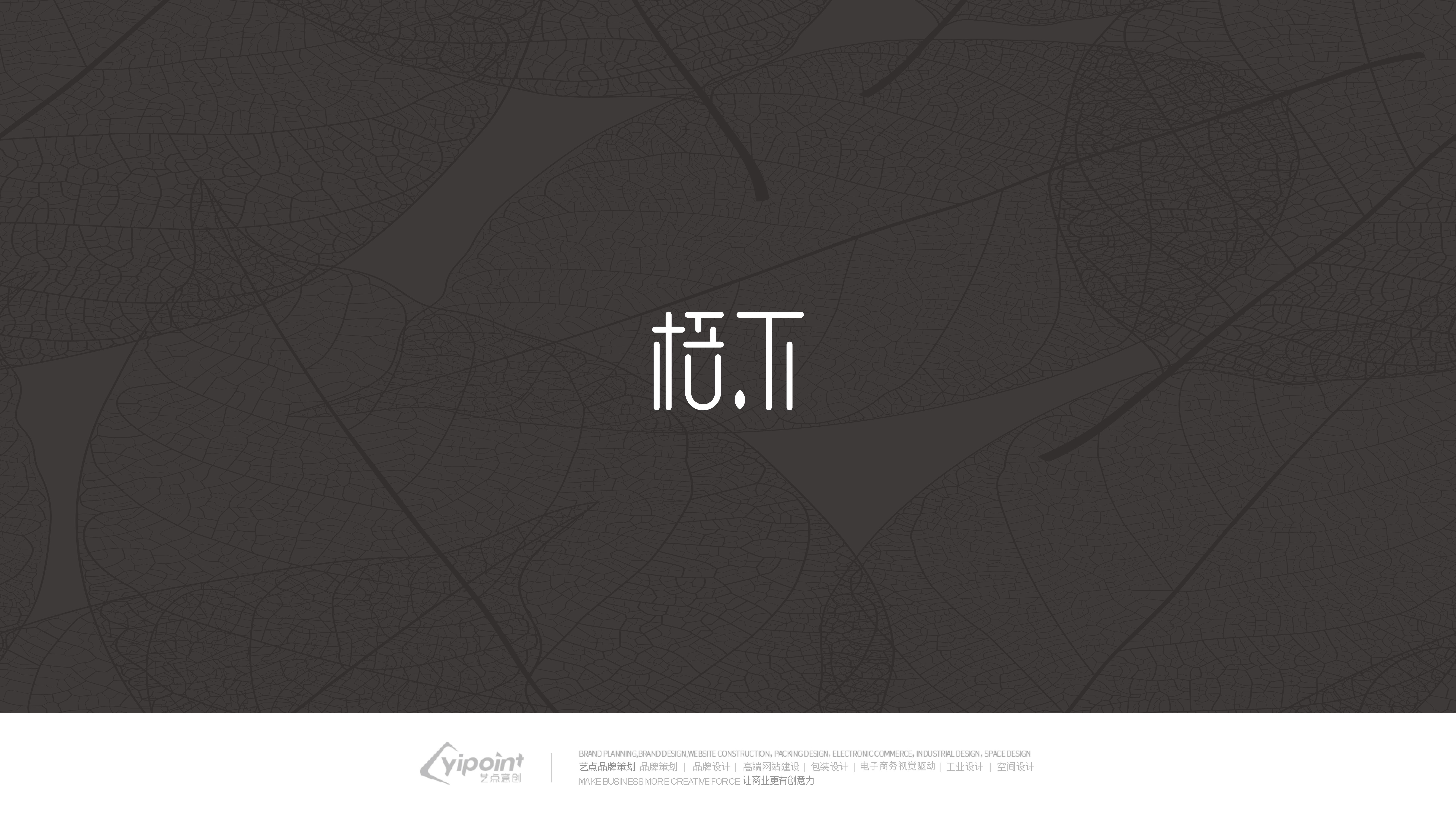 梧下+设计化妆品+logo设计