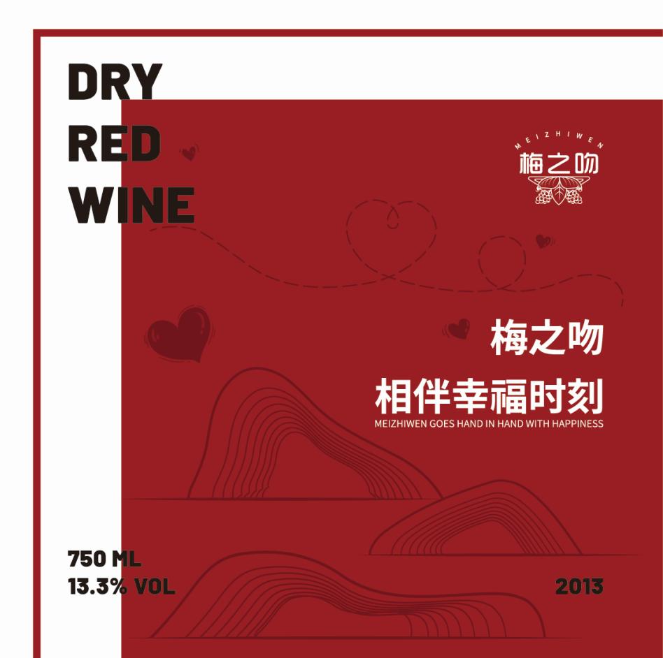 """""""梅之吻""""葡萄酒包装设计(台州水平商贸有限公司)"""