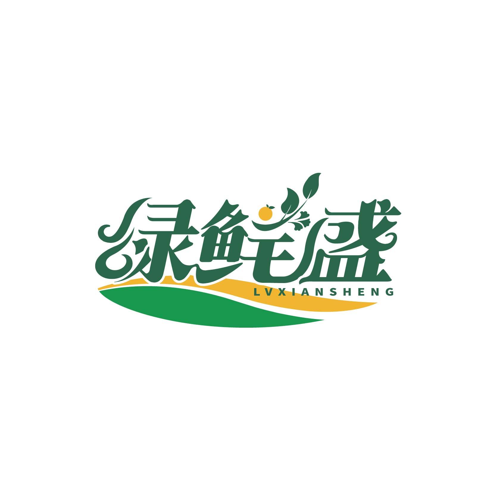 山東綠鮮盛LOGO設計