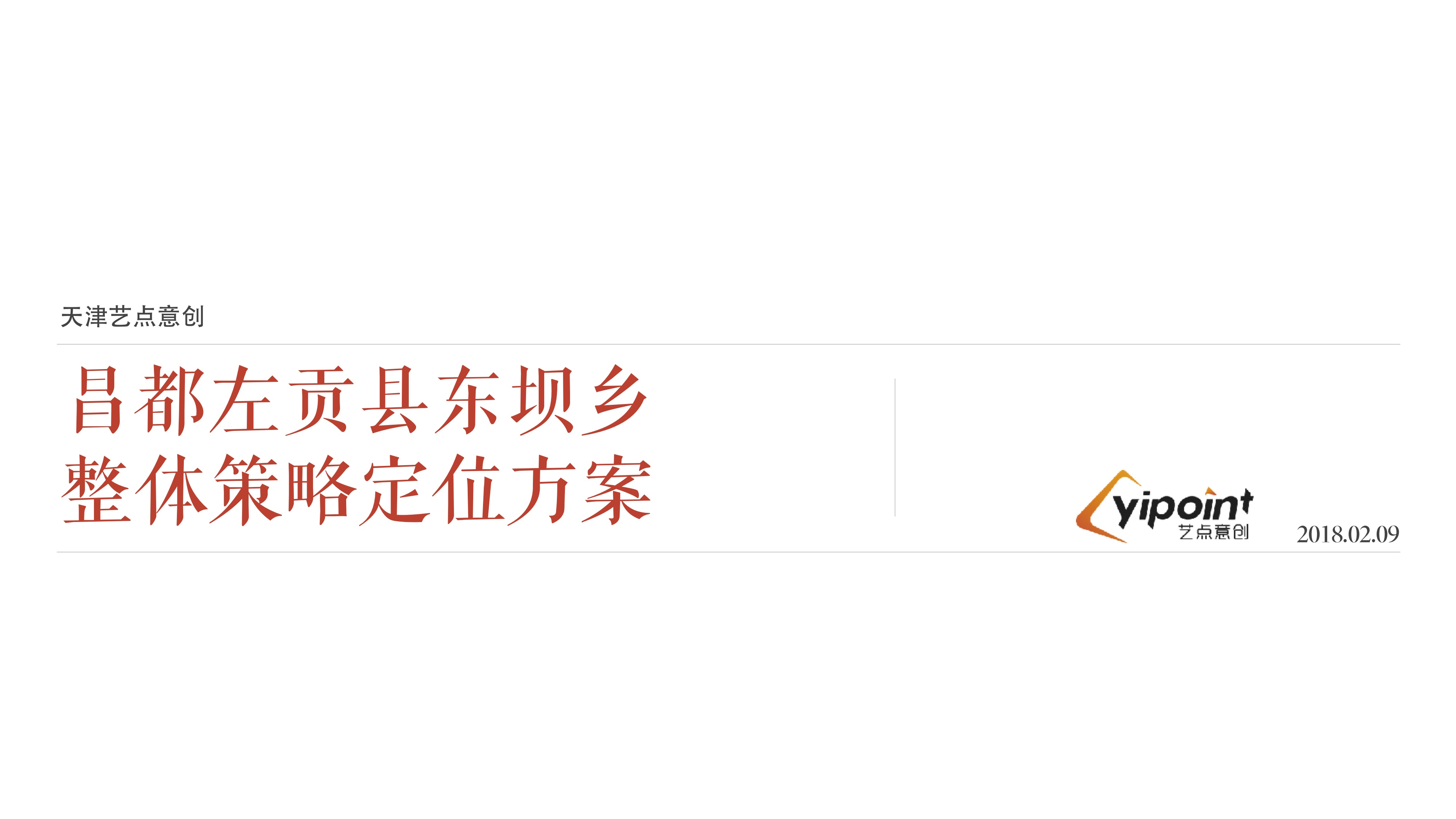 昌都左贡县东坝乡 整体旅游策略定位方案