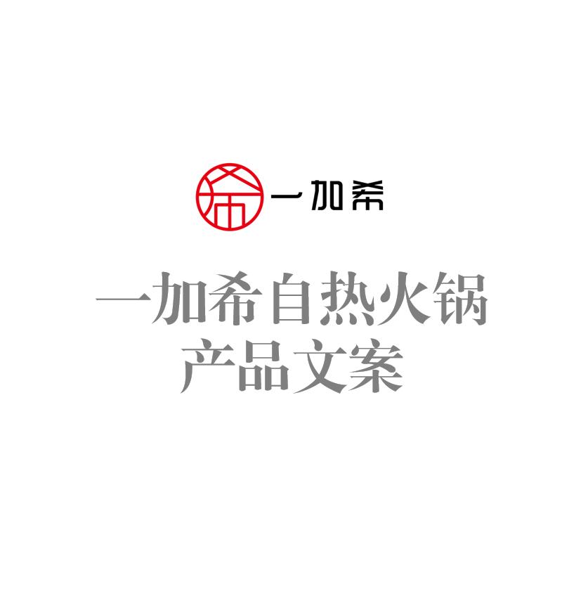 一加希自热火锅品牌文案