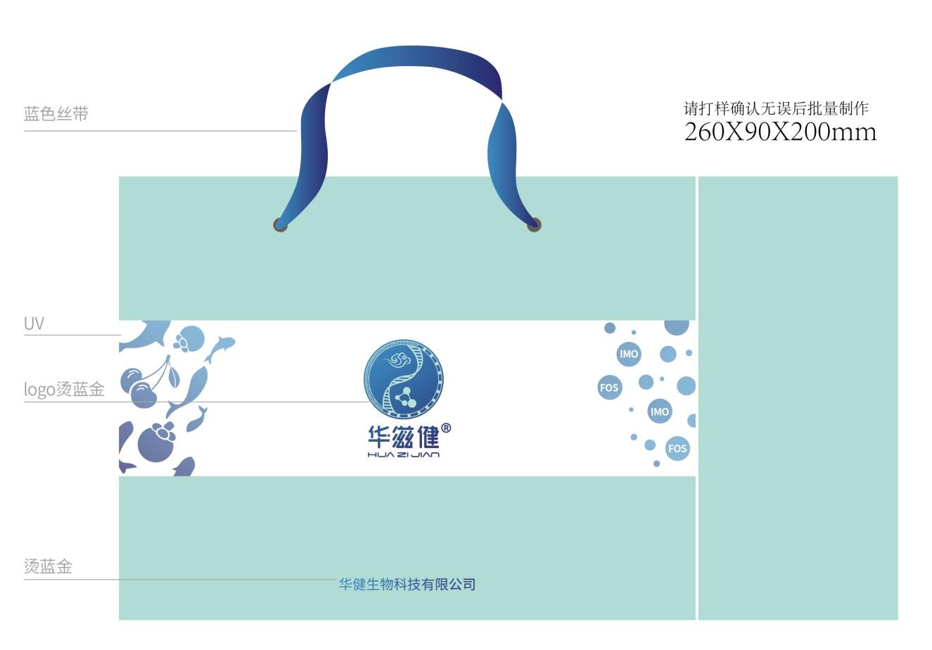 華健生物飲品包裝盒設計
