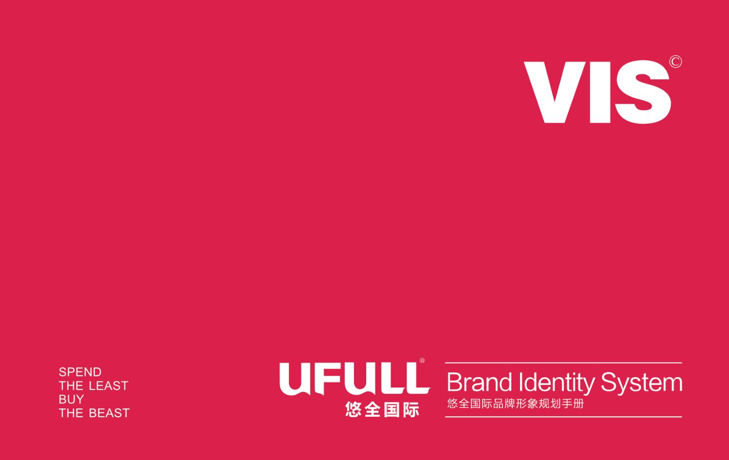 悠全国际logo+vi设计