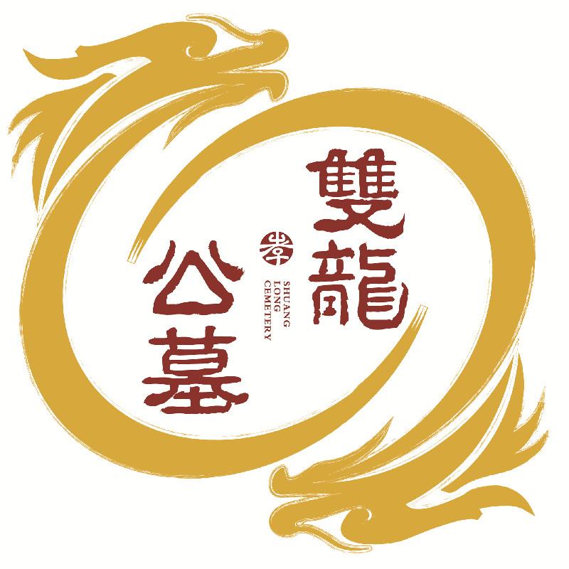 宜賓殯葬管理所LOGO設計