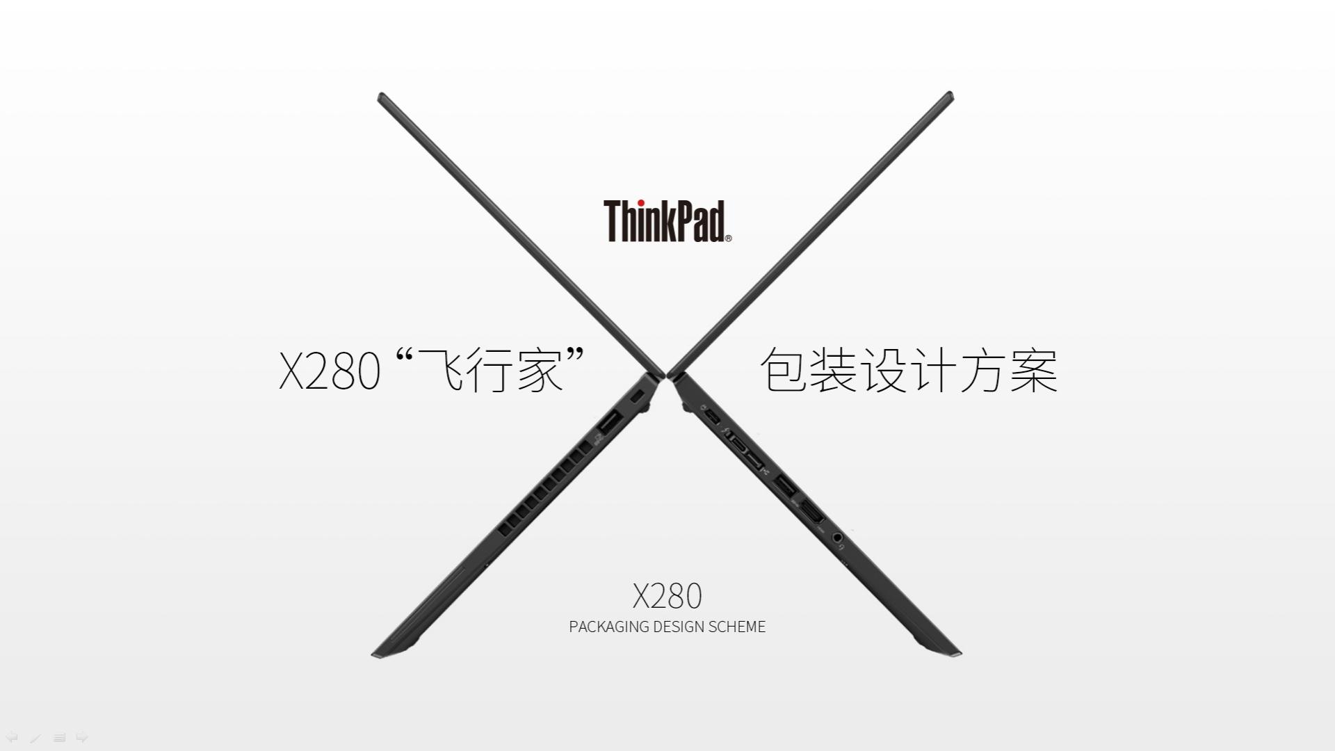 联想X280飞行家包装设计