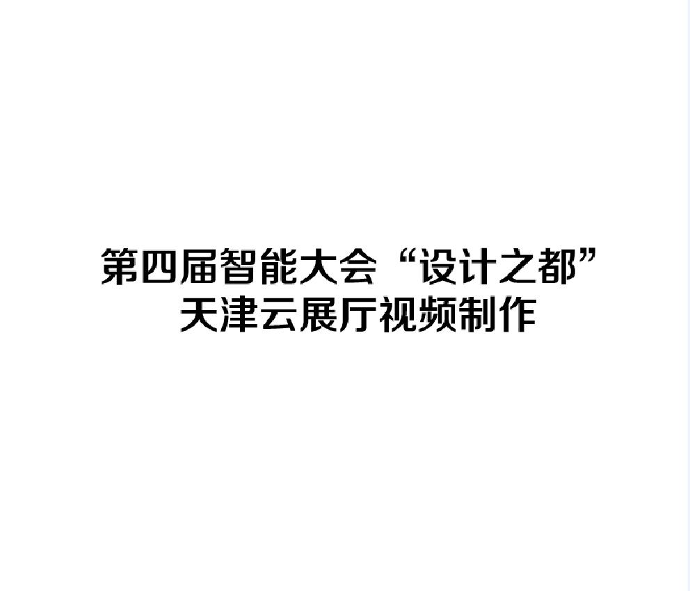 天津科技局城市品牌視頻策劃