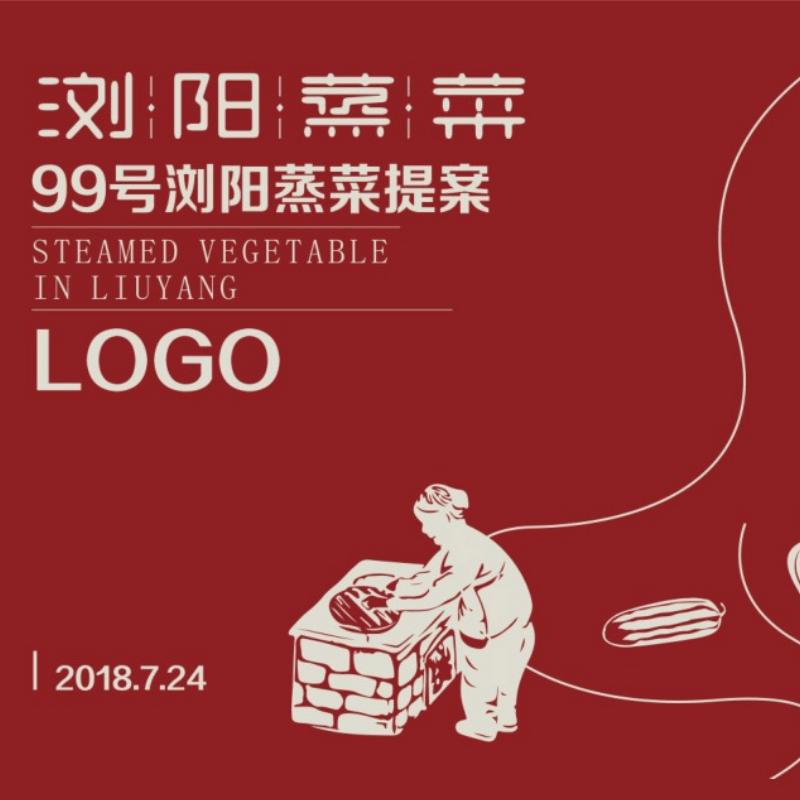 浏阳蒸菜logo设计