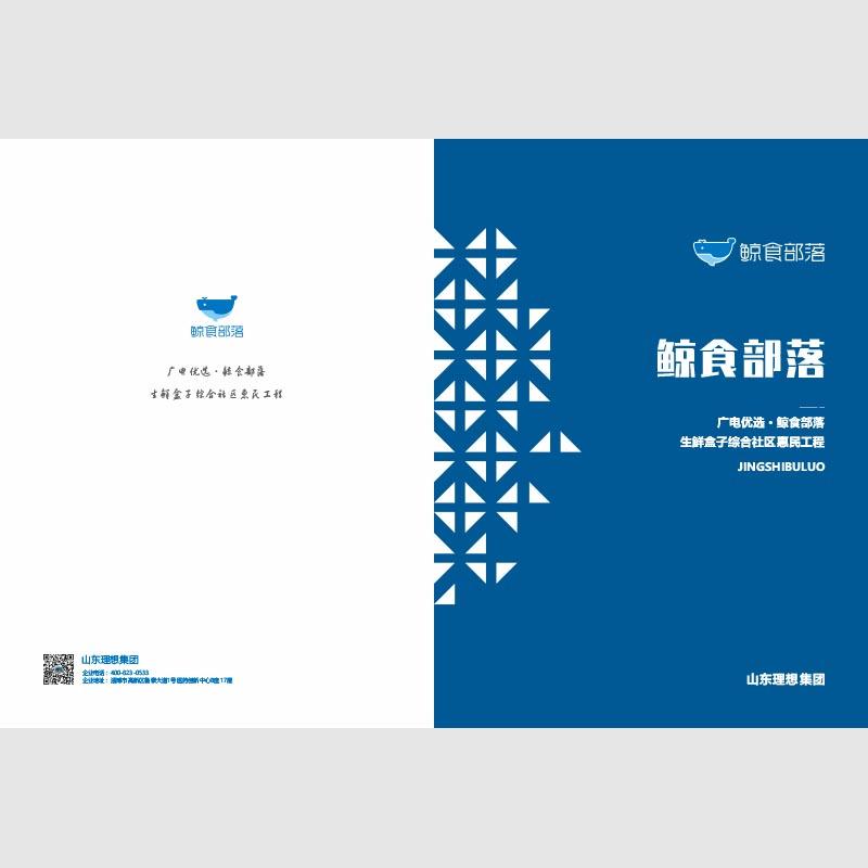 理想生活公司画册设计