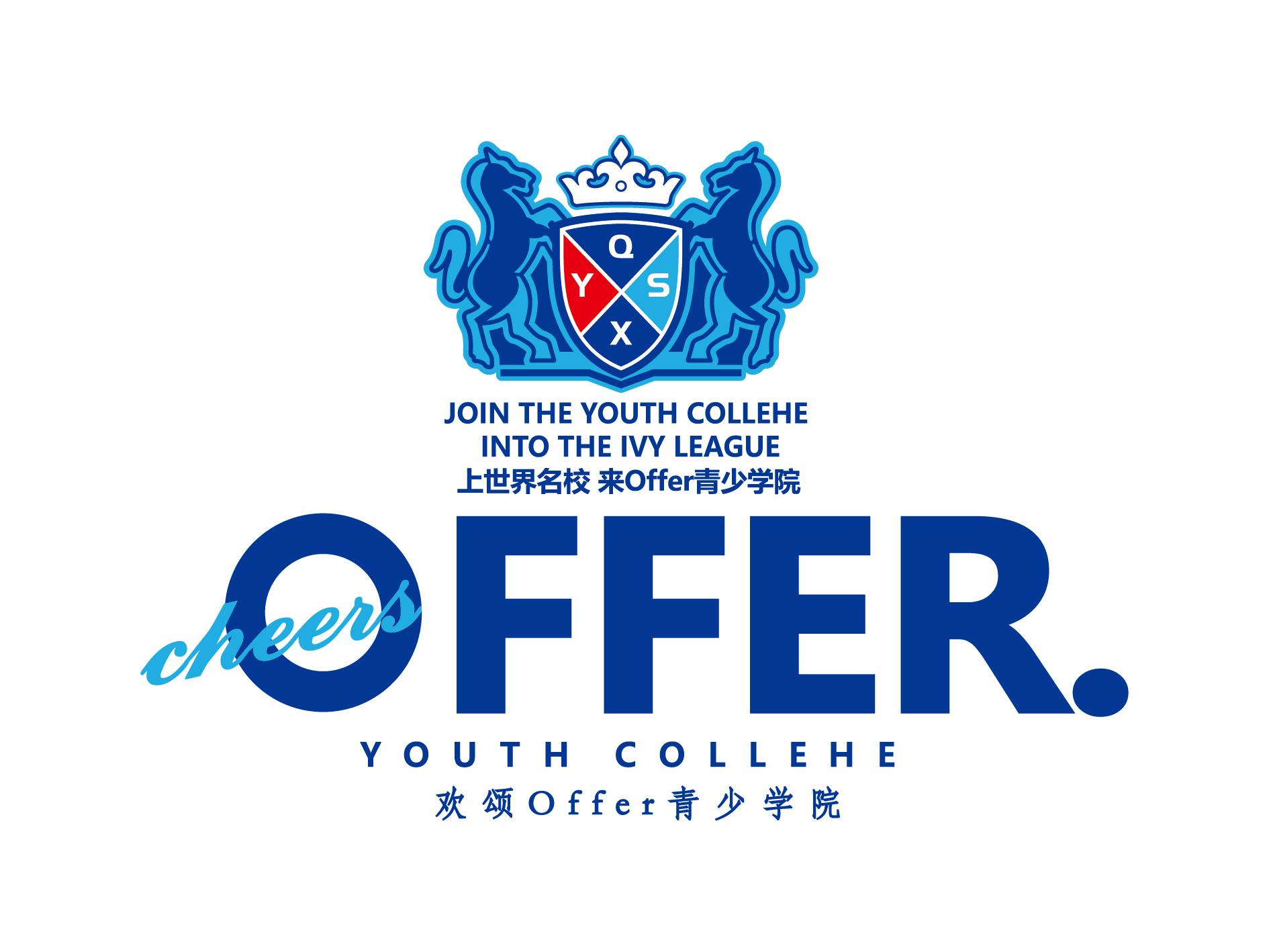 Offer青少學院教育logo設計