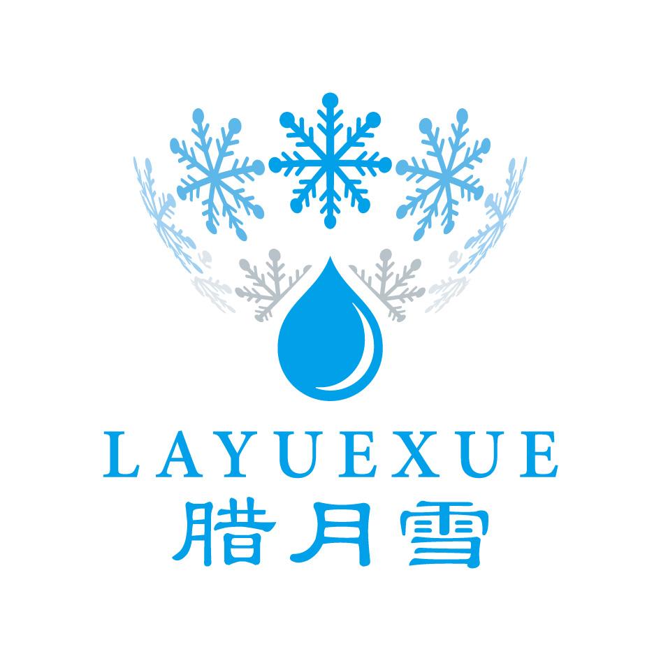 臘月雪品牌logo設計