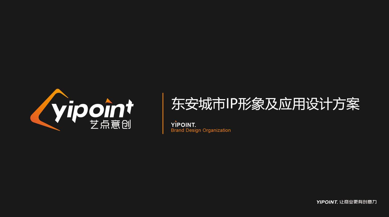 东安城市品牌IP形象及应用设计方案