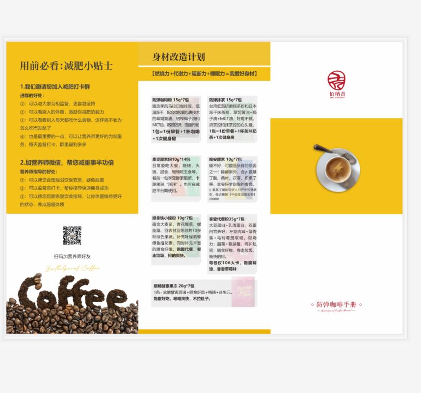 防弹咖啡+食品+画册
