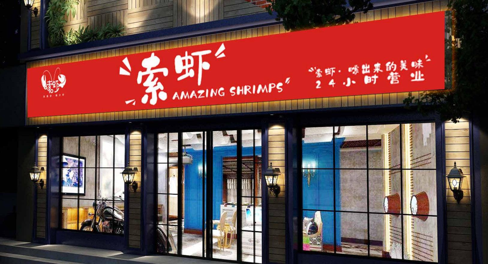 索虾餐饮门头设计
