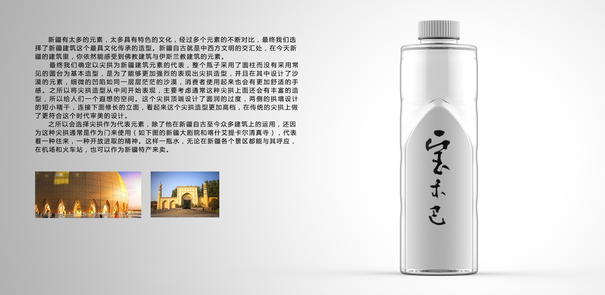 宝木巴新疆矿泉水瓶型设计