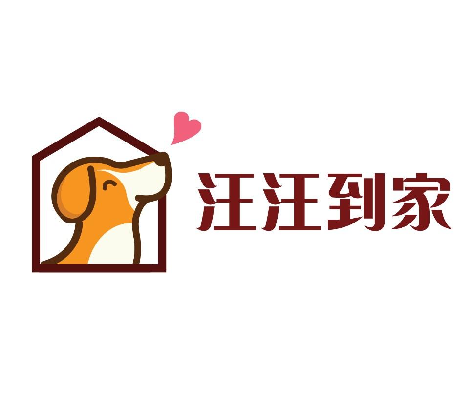 汪汪到家宠物食品logo设计