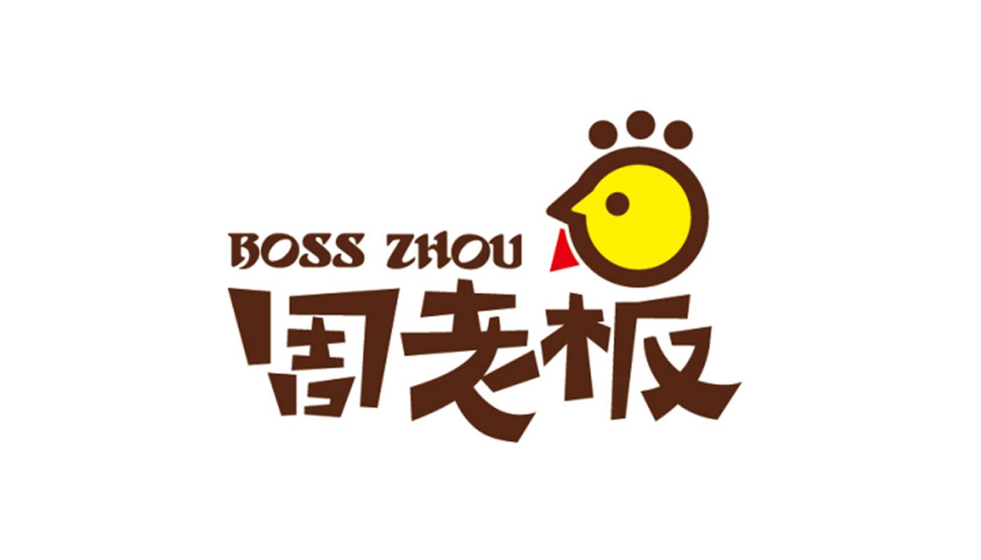 周老板鸡柳+餐饮+LOGO/VI设计(第三方)