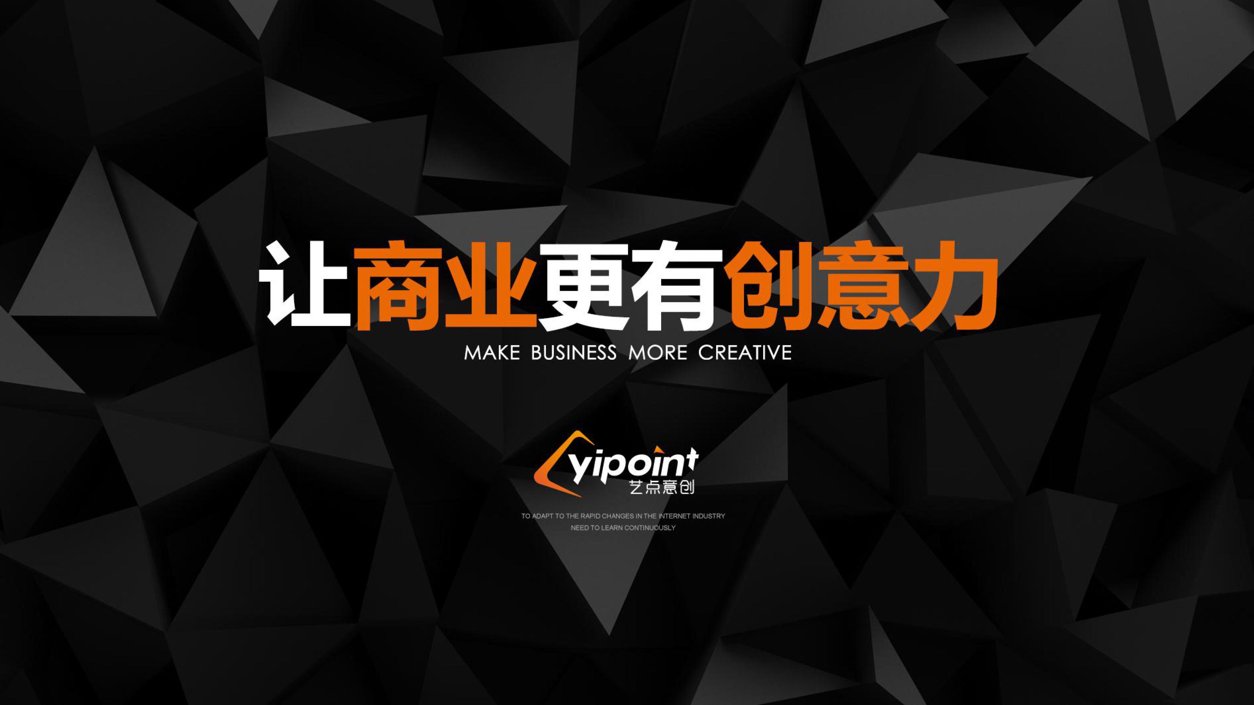华夏航空Q3Q4品牌整合推广方案