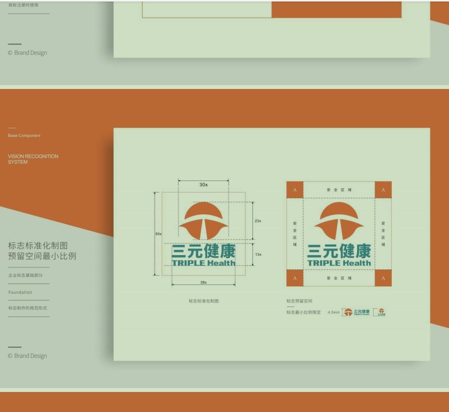 雷霆健康医药公司宣传品设计