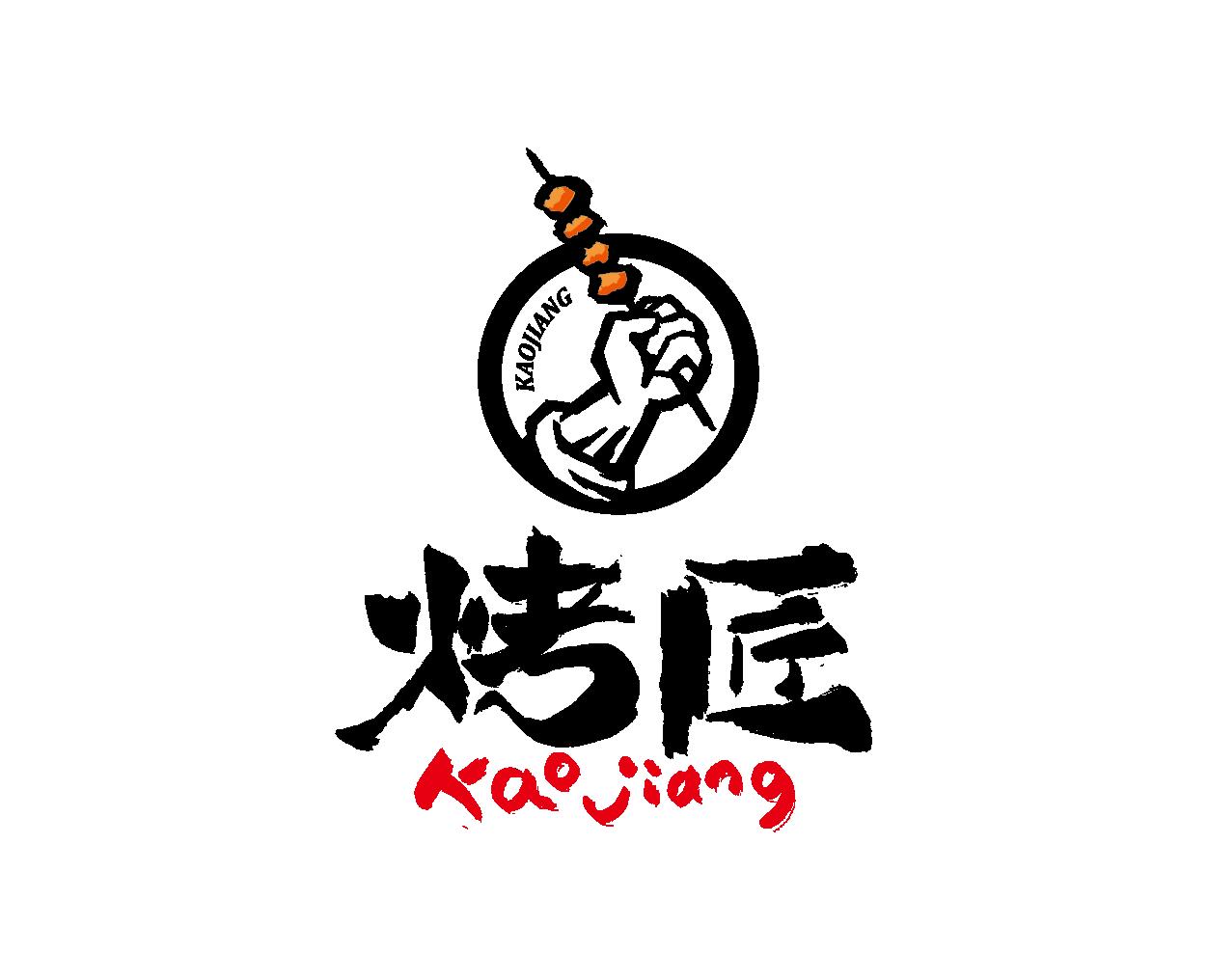 烤匠+烧烤行业+logo(第三方)