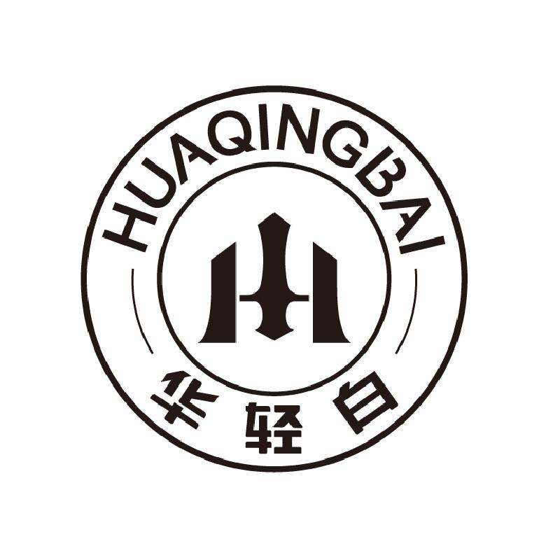 青島華輕白酒業logo設計