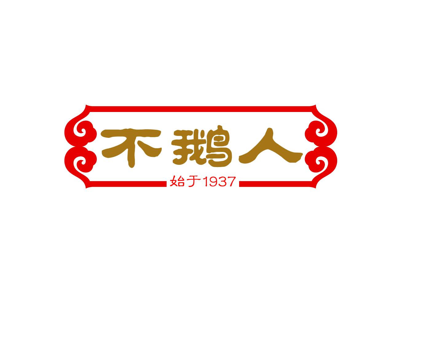 不鹅仁+餐饮行业+Logo设计(第三方)