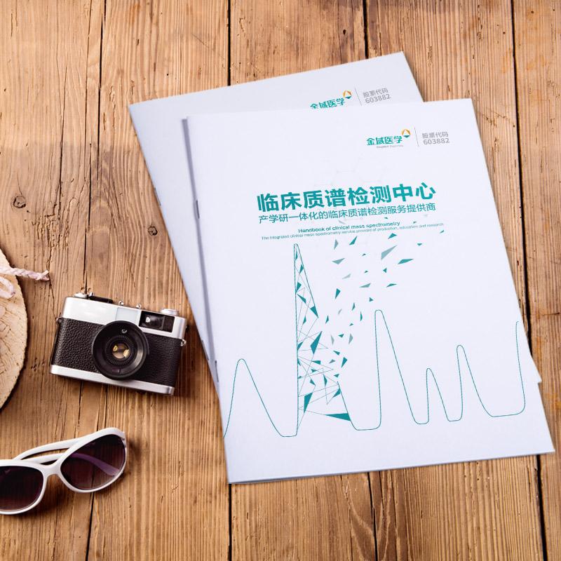 金域医学检验中心医疗画册设计