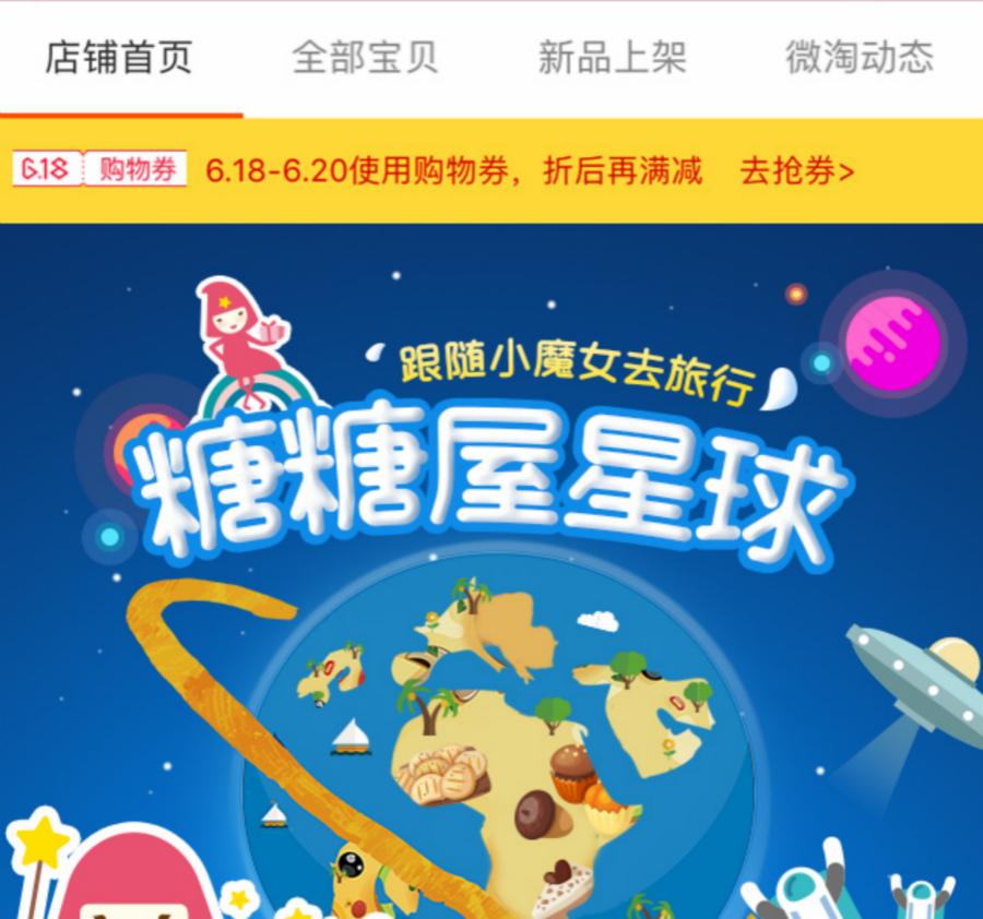 糖糖屋淘宝手机网页设计
