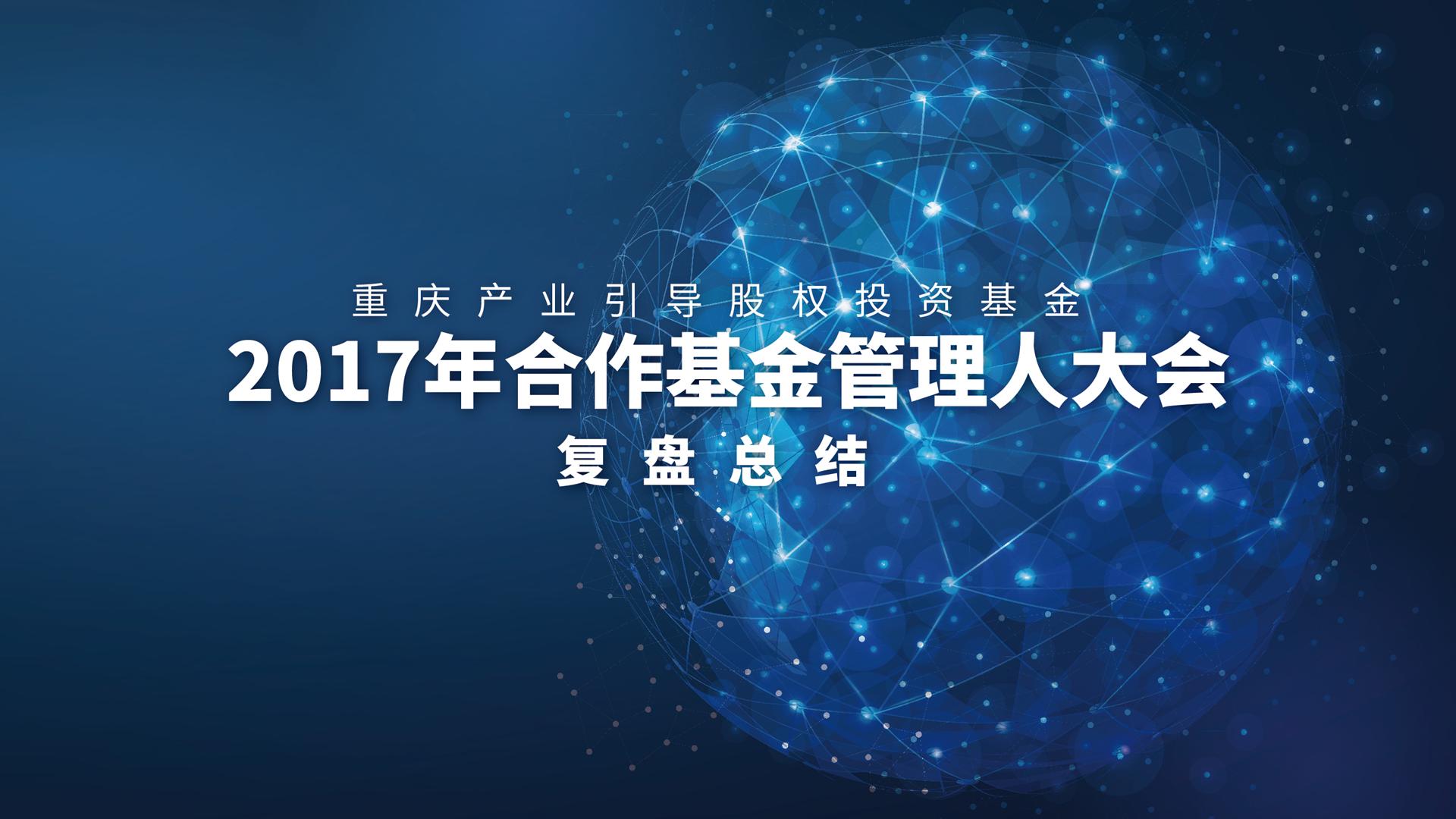 重庆产业引导股权投资基金大会